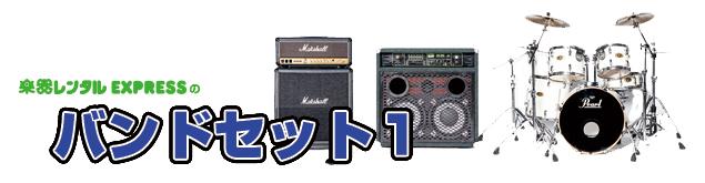 140708rental-banner-band1