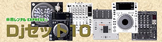 140708rental-banner-dj10